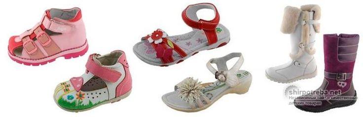 Детская обувь джангл россия