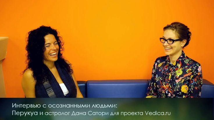 Vedica.ru - Интервью с осознанными людьми - Перукуа и Дана Сатори