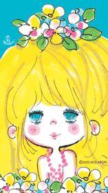 LOVE水森亜土 亜土ちゃん公式サイト!取り放題コンテンツとイラスト、情報が満載!
