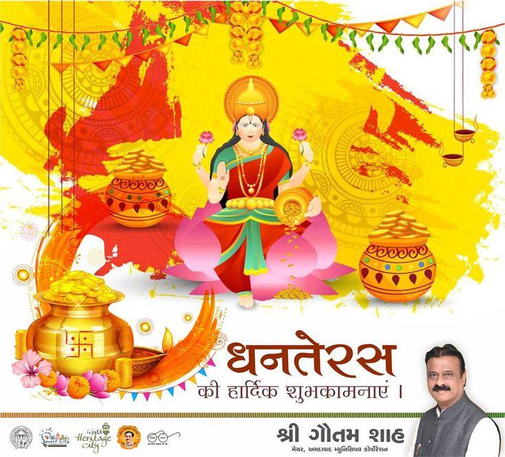 आप सभी को धनतेरस और भगवान धन्वन्तरी जयंती की हार्दिक शुभकामनाए.  #Dhanteras