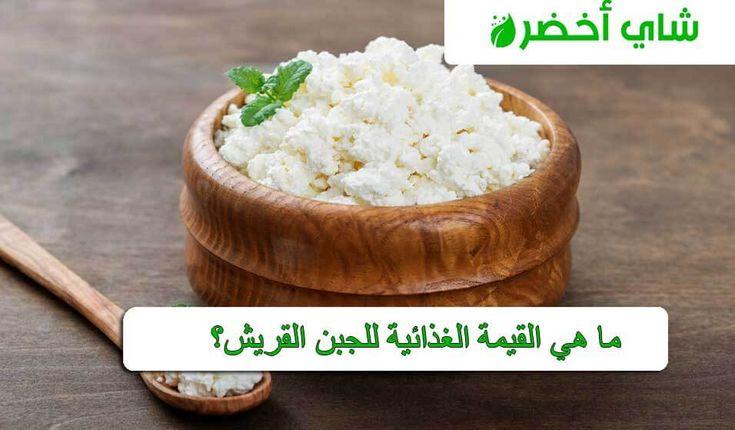 القيمة الغذائية للجبن القريش Food Cheese Condiments