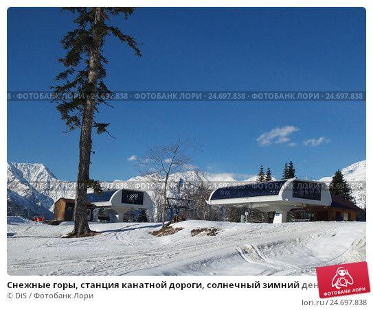 Снежные горы, станция канатной дороги, солнечный зимний день © DiS / Фотобанк Лори