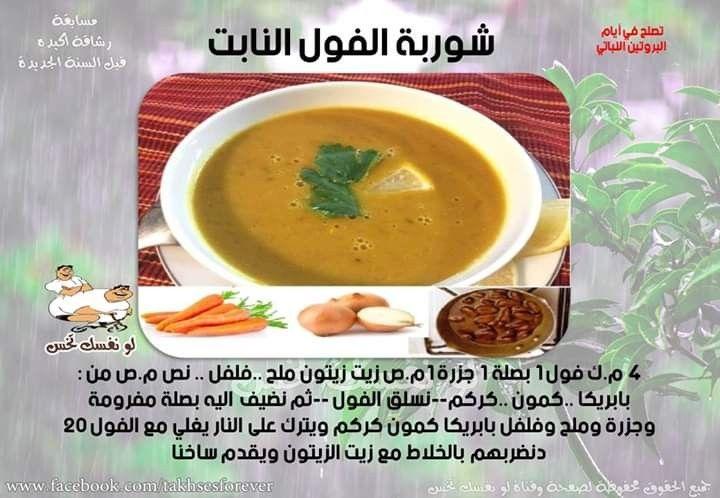 شوربه فول نابت Healthy Snacks Healthy Recipes Recipes
