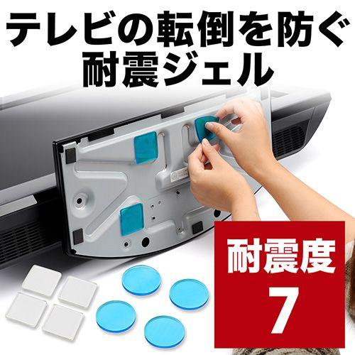 耐震ジェル(耐震マット・テレビ&パソコン対応・耐震度7)