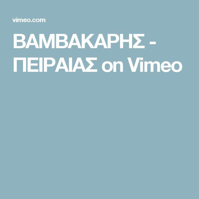 ΒΑΜΒΑΚΑΡΗΣ - ΠΕΙΡΑΙΑΣ on Vimeo