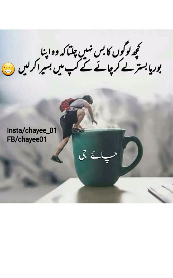 Pin by Abdul Waheed Awan. on Tea (With images) | Comedy ...