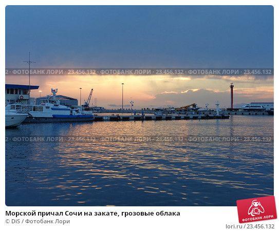 Морской причал Сочи на закате, грозовые облака, фото № 23456132, снято 21…