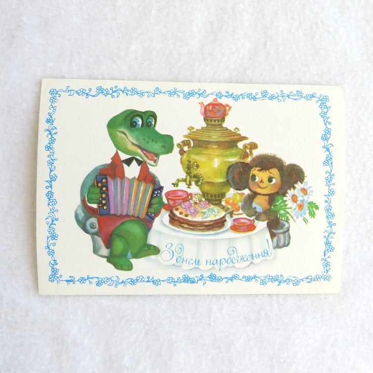 Soviet Vintage, Cheburashka postcard, Soviet Animation, Cartoon Heroes, Collectible Card 1987 by VintageSSSR on Etsy https://www.etsy.com/listing/270513945/soviet-vintage-cheburashka-postcard