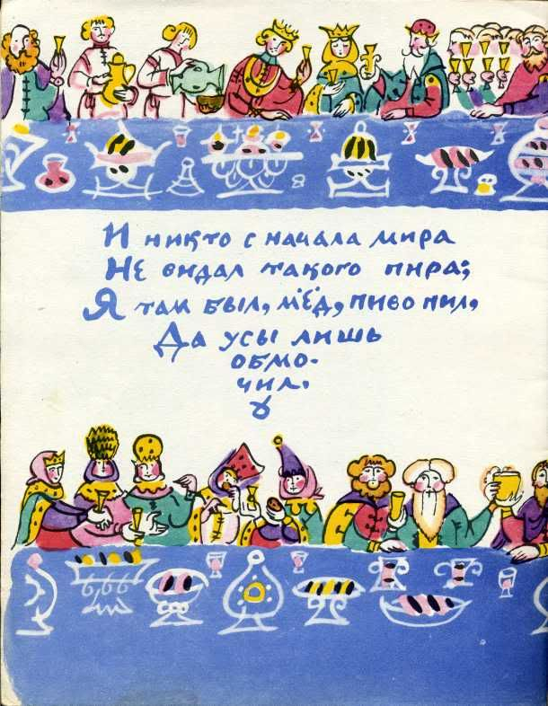 Пушкин, А.С. Сказка о мертвой царевне и о семи богатырях. Худ. Т.Маврина. М.:Советская Россия. 1978