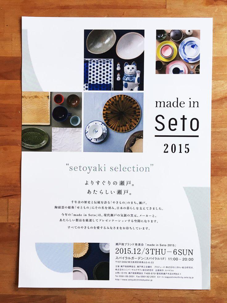 made in Seto