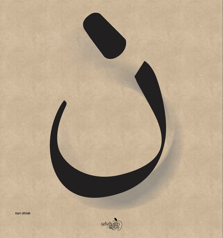 Nuun. Islamic calligraphy.