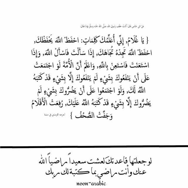 ياغلام إني أعلمك كلمات: احفظ الله يحفظك .....   Islamic ...