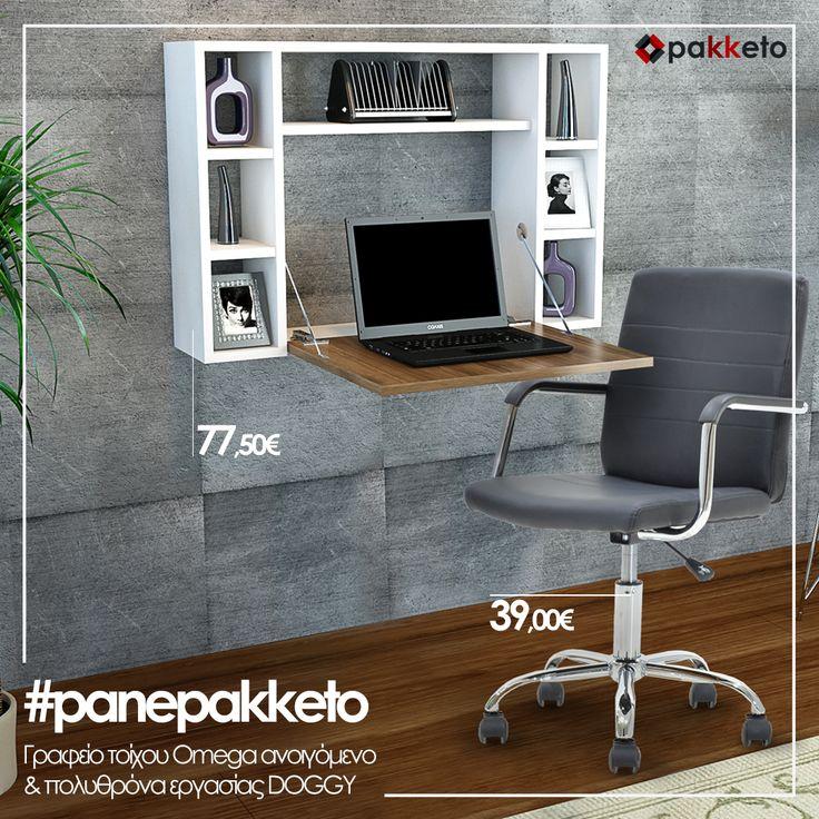 Φοιτητικό σπίτι ή cool γραφείο; Το ανοιγόμενο γραφείο τοίχου Omega και η πολυθρόνα εργασίας Doggy είναι το σετ που έψαχνες, ιδανικό για μικρούς χώρους με άποψη! Αποκτησέ τα εδώ www.pakketo.com #panePakketo