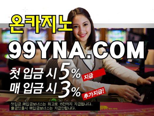 온카지노99NNA.COM / 타이산게임99YNA.COM    ▶ 먹튀검증,8년정주행 ▶  온카지노 http://WWW.99NNA.COM 타이산게임http://WWW.99YNA.COM