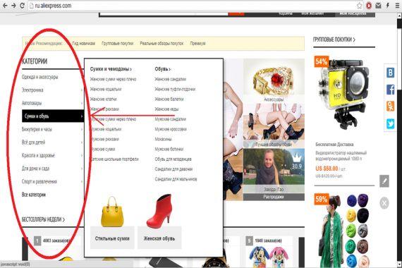 Слева на главной странице расположен каталог. Выберите интересующую вас категорию: Читать далее: https://alinote.ru/aliekspress-instruktsii/kak-pokupat-na-aliexpress/