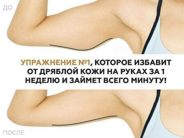 ЭФФЕКТИВНОЕ УПРАЖНЕНИЕ ОТ ДРЯБЛОСТИ КОЖИ  Упражнение №1, которое избавит от дряблой кожи на руках за 1 неделю и займет всего минуту!    Эта статья для тех, кто страдает этой очень распространенной проблемой. Многие женщины хотят, избавиться от вялых мускулов на руках, и в этой статье вы можете прочитать о лучшем упражнении для достижения своей цели.    В общей сложности 70 женщин участвовали в этом исследовании. Электромагнитные электроды были присоединены к женским трицепсам при выполнении…