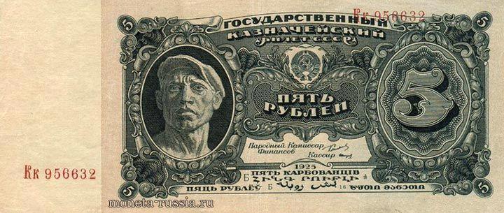 Купюры СССР 5 рублей 1925