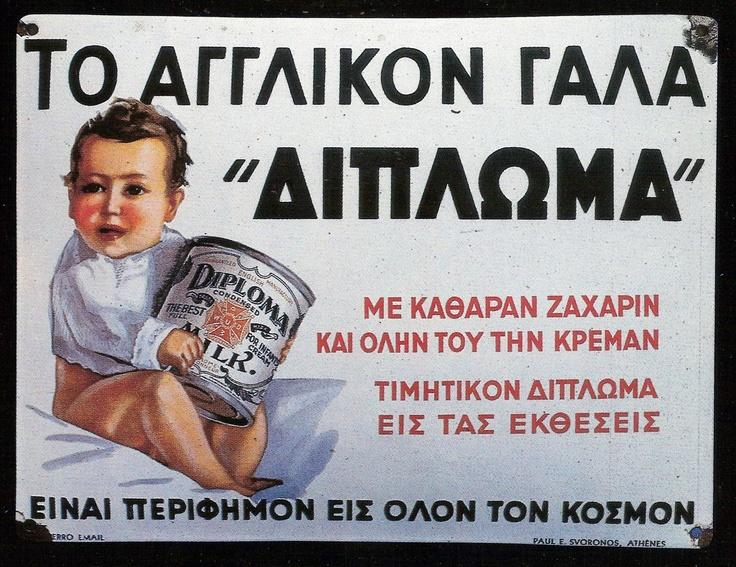 γαλα ΔΙΠΛΩΜΑ  παλιές διαφημίσεις - Greek retro ads