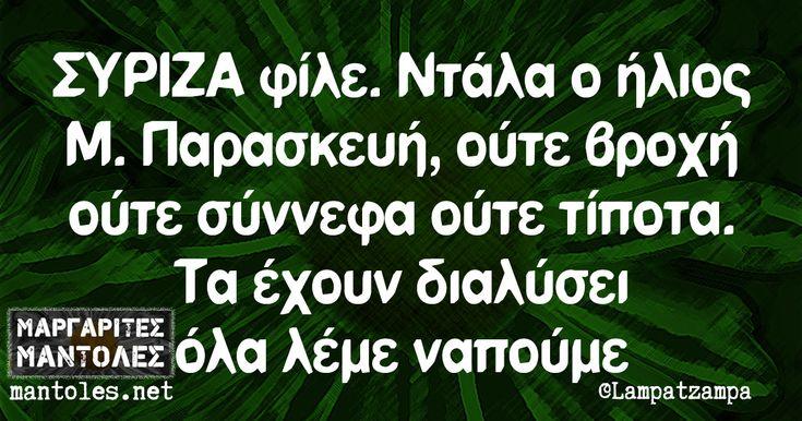 ΣΥΡΙΖΑ φίλε. Ντάλα ο ήλιος Μ. Παρασκευή, ούτε βροχή ούτε σύννεφα ούτε τίποτα. Τα έχουν διαλύσει όλα λέμε ναπούμε