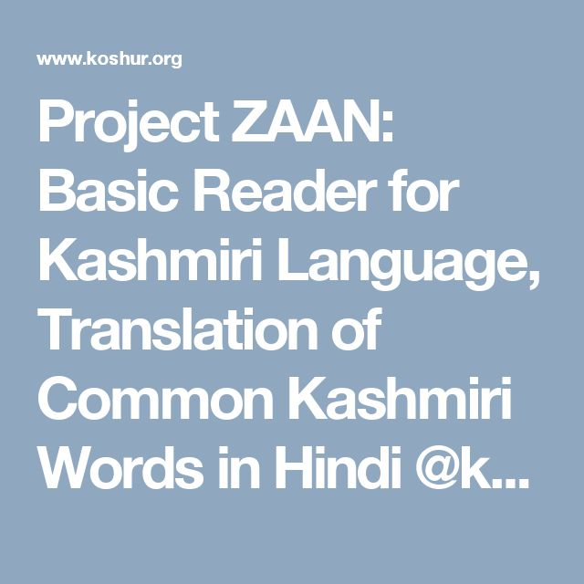 Project ZAAN: Basic Reader for Kashmiri Language, Translation of Common Kashmiri Words in Hindi @koshur Kashmir via @sunjayjk