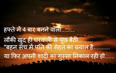 Every India: very funny images shayari best