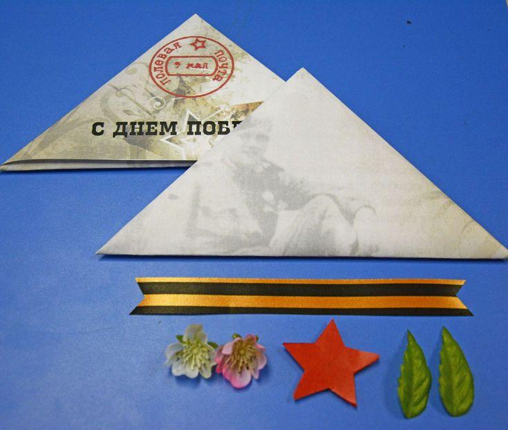 Полевое письмо – открытка ветеранам на День Победы своими руками / U-MAMA.RU