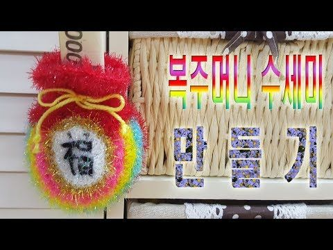 복주머니 수세미 만들기 수세미뜨기 - YouTube