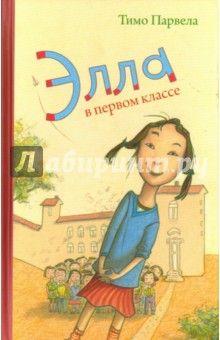 Тимо Парвела - Элла в первом классе обложка книги