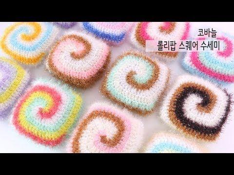 [YeJin예진] 코바늘 롤리팝 스퀘어 수세미 만들기┃Crochet Scrubby - YouTube