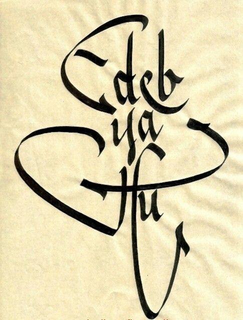 Edeb ya Hu