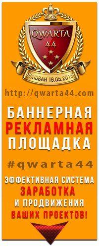 QWARTA44  Достойный Заработок Всем + Реклама