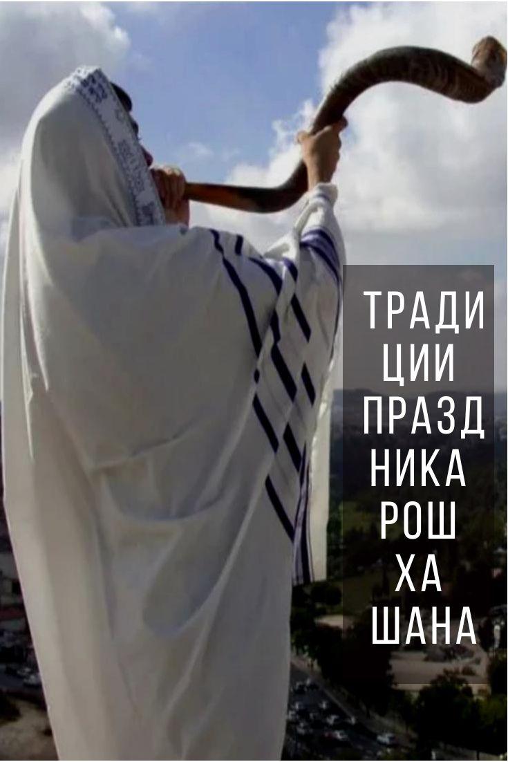 Rosh Ha Shana Evrejskij Novyj God Tradicii Rosh Ha Shana Novyj God Prazdnik