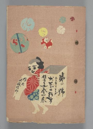 "Cover of the script for ""Where Did Dumpling Go?"" (1937), animated by Noburo Ofuji"