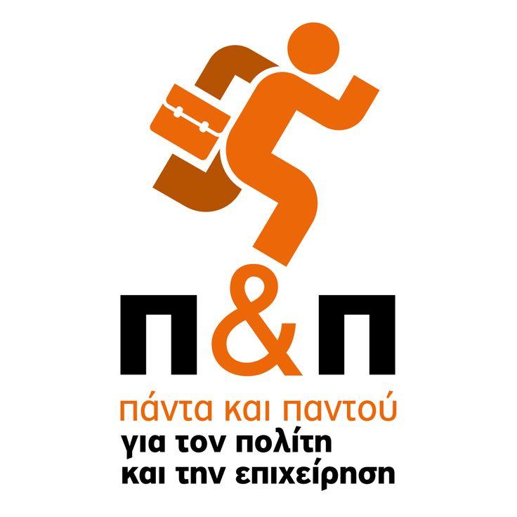 π+π Σχεδιασμός λογότυπου για εταιρεία παροχής υπηρεσιών διεκπαιρέωσης.