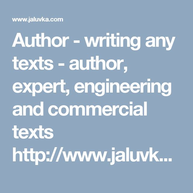 Author - writing any texts - author, expert, engineering and commercial texts http://www.jaluvka.com/author-writing-any-texts-author-expert-and-any-commercial-texts.htm