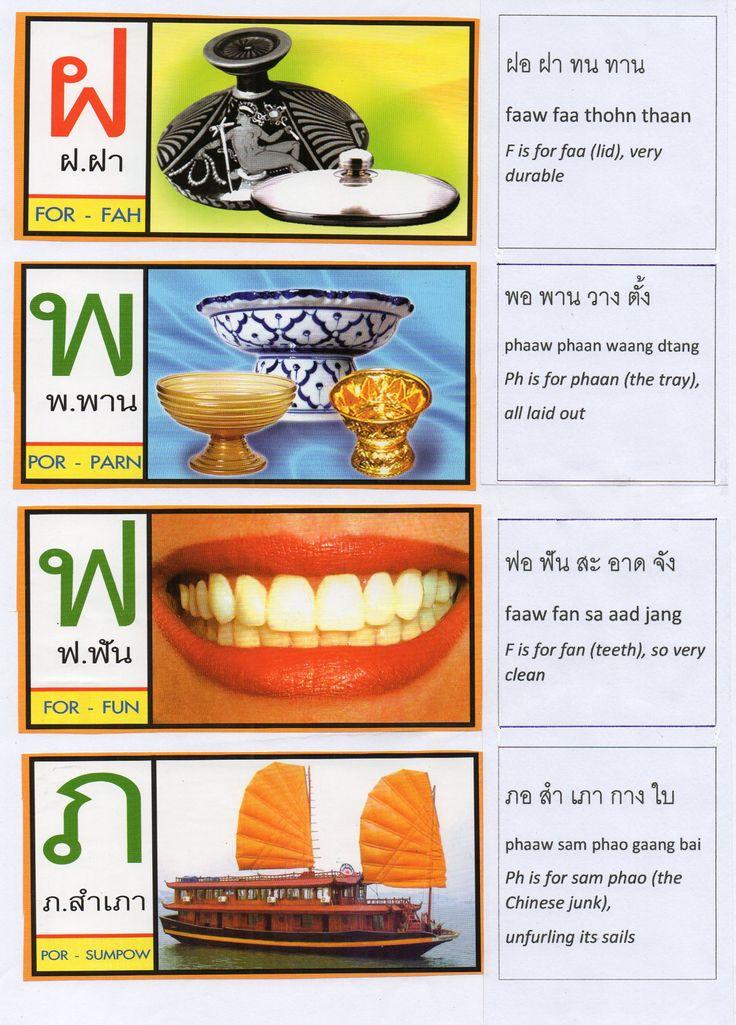 Thai Alphabet Song Lyrics page8