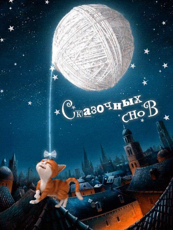 Сказочных снов - Автор Mira