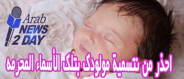 اسماء حرمها الاسلام احذر ان تسمى بها اولادك اعرفها من هنا Arabnews2day Person Sleep Eye Mask Arab News