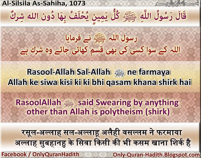 Allah Subhanahu Ke Siwa Kisi Ki Bhi Qasam Khana Shirk Hai Bismillahirrahmanirraheem Hadith Allah Subhanahu Ke Siwa Allah Quotes Islamic Information Allah