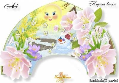 Корона Весны формат А4 Доступно только для
