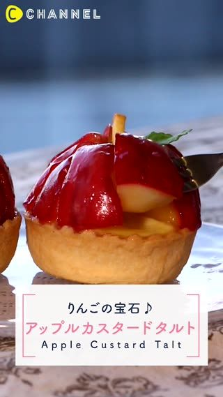 まるでりんごそのもの♡?宝石のような輝きのりんごタルトは食べるのがもったいない!作ったら思わず自慢したくなっちゃう♪