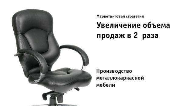 Увеличение объема продаж в 2  раза - Производство металлокаркасной мебели