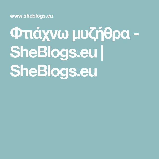 Φτιάχνω μυζήθρα - SheBlogs.eu | SheBlogs.eu