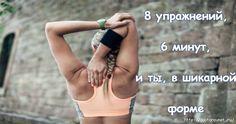 Эта гимнастика отнимает ровно 6 минут, но делать её надо каждый день, каждый…
