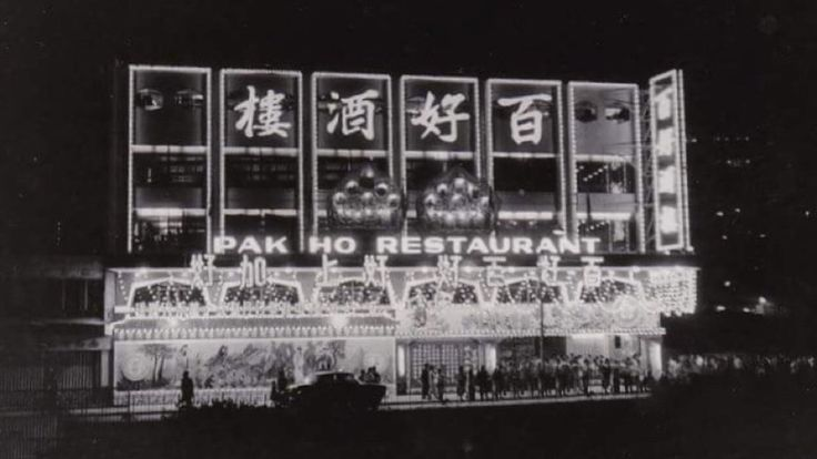 Pak Ho Restaurant, Prince Edward Road Kowloon City in 1965