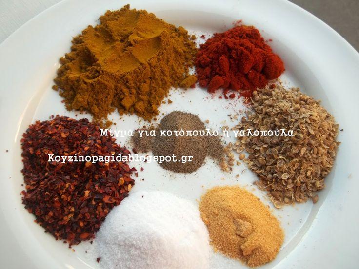 Κουζινοπαγίδα της Bana Barbi: Μίγμα μπαχαρικών για ψητό κοτόπουλο ή γαλοπούλα