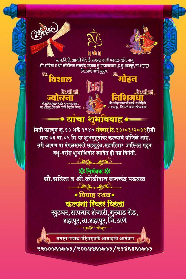 Card Wedding Marathi | Wedding card format, Invitation