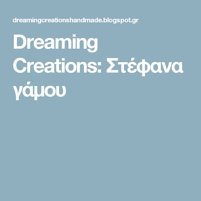 Dreaming Creations: Στέφανα γάμου