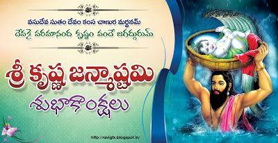 Janmastami Quotations Images in Telugu, Popular Telugu Language Krishnastami Wallpapers     Here is a Sri Krishna Janmashtami Greetings ...