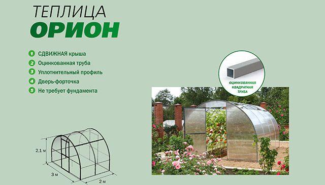 Теплица Орион, из поликарбоната, идеальный вариант для вашего хозяйства. Купить теплицу из поликарбоната от производителя. Ростовская область
